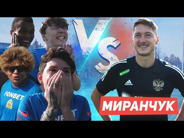 АНТОН МИРАНЧУК VS 2DROTS