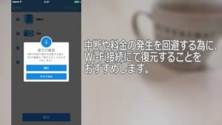 AOS Cloud アプリの使い方について iOS版 thumbnail