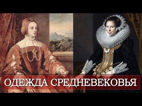 ОДЕЖДА СРЕДНЕВЕКОВЬЯ | Что носили люди в Средневековой Европе?