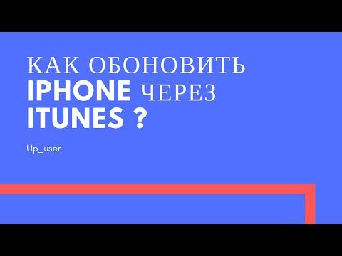Как обновить айфон 4 через айтюнс на компьютере