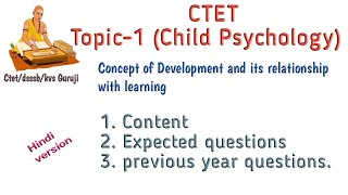 Ctet || child psychology || बाल मनोविज्ञान || topic-1 development and its relationship with learning