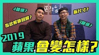 【蘋果】新iPhone11會有三鏡頭?|2019蘋果手機走向|iPhoneXR賣不好?|feat.Men's Game Allen