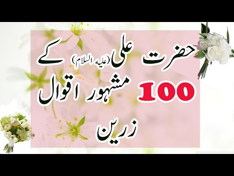Hazrat Ali (a.s) Kay 100 Mashoor Aqwal E Zareen | Golden Words Of Hazrat Ali (a.s) In Urdu