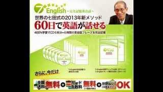 大手ASPで最も売れている英語教材 詳細はこちらへ⇒http://bit.ly/1j1...