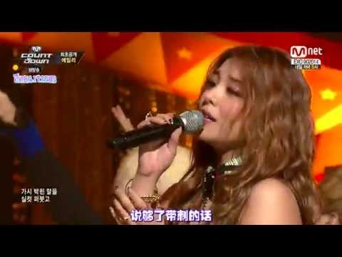 【Ailee Bar】【中字】Ailee  - Don't Touch Me @ M!Countdown 140925