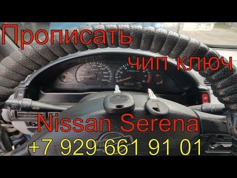 Прописать чип ключ Ниссан Серена 2000 г.в.,чип для автозапуска Nissan, Раменское, Жуковский