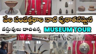 ప్రాచీన వస్తువులు భద్రపరచిన మ్యూసియం Oldest Museum Tour in Kurnool