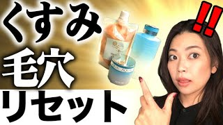 【美容】この時期スキンケア!くすみ、汚れを一掃して肌を生き返す!