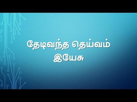 Thedi Vantha Deivam Yesu - Tamil Christian Song
