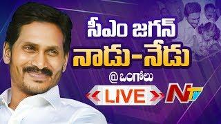 CM YS Jagan Counter To Pawan Kalyan And Chandrababu | NTV LIVE