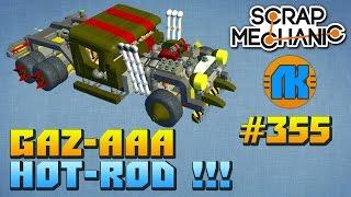 Scrap Mechanic  #355  GAZ-AAA HOT-ROD !!!  СКАЧАТЬ СКРАП МЕХАНИК !!!