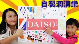 【自製 文具洞洞樂】日本文具零食小物開箱 大創商品  DAISO戳戳樂  [蕾蕾TV]