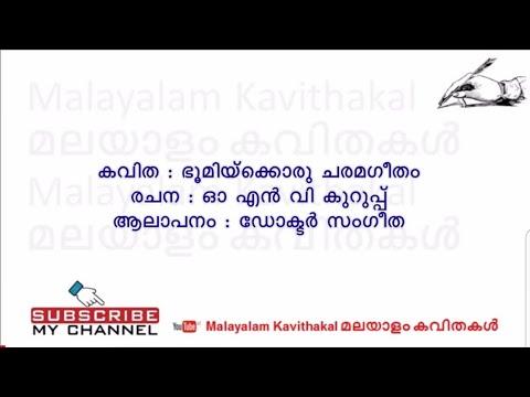 Bhoomikkoru Charamageetham Kavitha With Lyrics | ഭൂമിയ്ക്കൊരു ചരമഗീതം കവിത