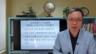 유튜버 셀럽이시죠 박민수 원장 소생 캠페인 참여 10월 18일 닥터헬기 페스티벌에서 만나요