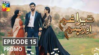 Tera Ghum Aur Hum Episode 15 Promo HUM TV Drama