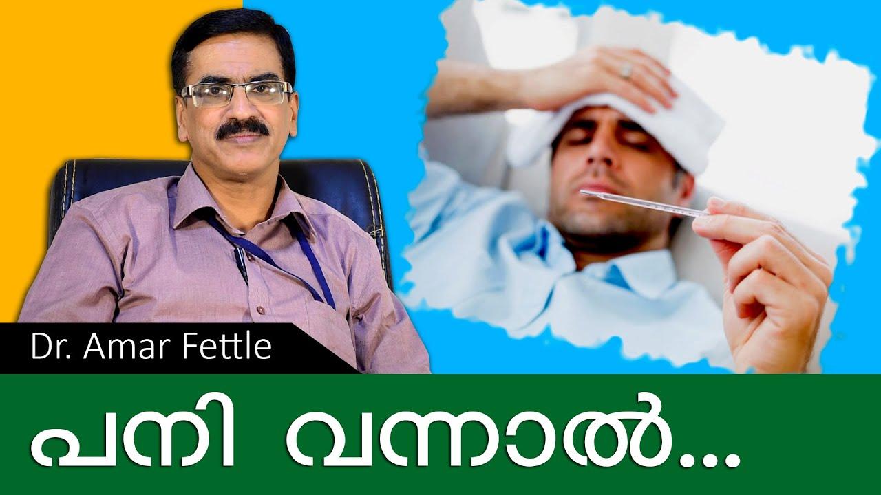 പനി വന്നാല് ശ്രദ്ധിക്കേണ്ട കാര്യങ്ങള് | Fever: Causes, Symptoms and Treatments