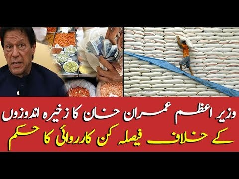 PM Imran Khan orders decisive action against the hoarders
