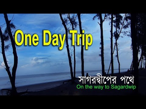 One Day Trip in Sagar Island, West Bengal