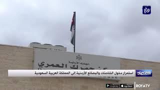 استمرار دخول الشاحنات والبضائع الأردنية إلى المملكة العربية السعودية  (27/2/2020)