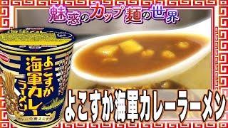 よこすか海軍カレーラーメン【魅惑のカップ麺の世界#552】