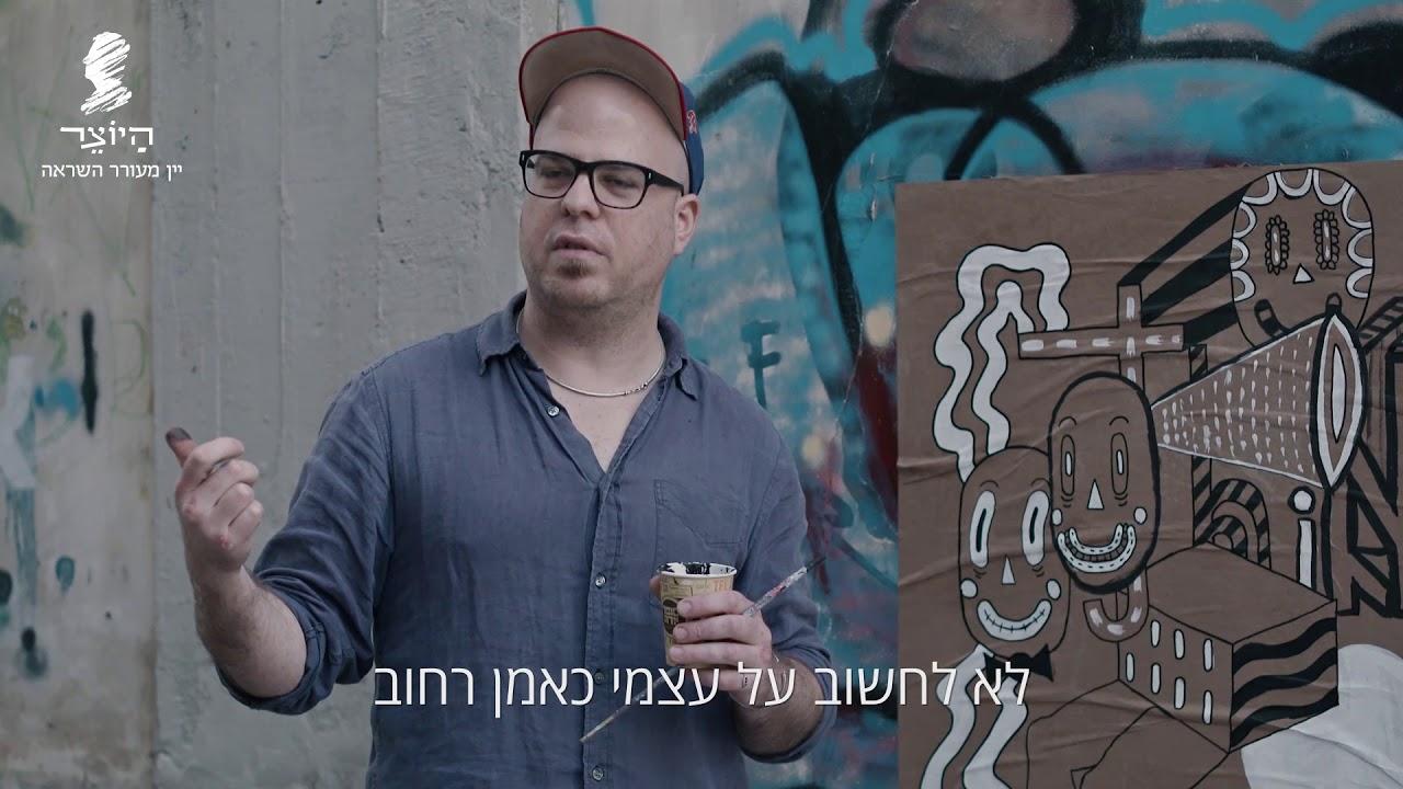 יקב היוצר מציג, פרויקט חירות 2018: גידי גילעם