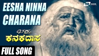 Esha Ninna Charana Song From  Bhaktha Kanakadasa| Dr Rajkumar,Krishnakumari