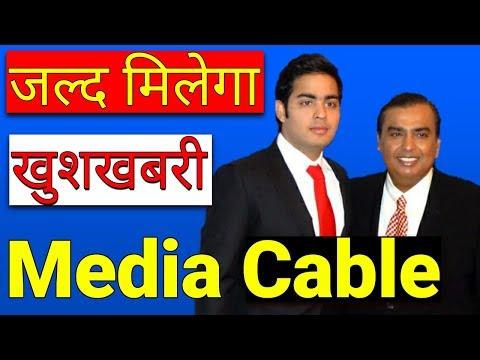 Mukesh Ambani की नई Update मिलेगा Jio फ़ोन Media Cable आप के नजदीकी मोबाइल दुकान में