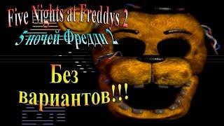 FiveNightsatFreddys 2 5 ночей фредди 2 6 ночь Без вариантов