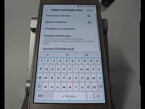 Одновременный ввод букв, цифр и спец. символов в Samsung