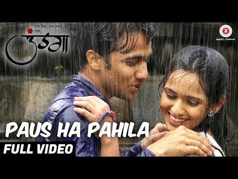 Paus Ha Pahila - Full Video | Undga | Swapnil Kanse & Shivani Baokar |Swapnil Bandodkar, Bela Shende