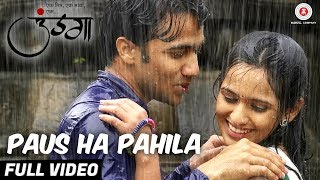 Paus Ha Pahila - Full Video | Undga | Swapnil Kanse & Shivani Baokar |Swapnil Bandodkar, Bela Shende