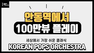 안동역에서 Performed by KOREAN POPS ORCHESTRA(코리안팝스오케스트라 편곡)