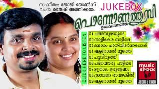 പൊന്നോണ തുമ്പി | Onam Songs Malayalam | Festival Songs Malayalam | Hindu Devotional Songs Malayalam
