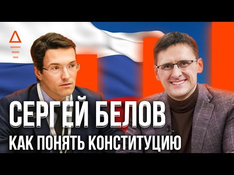 Конституция РФ и поправки в конституцию 2020 - Белов Сергей декан СПбГУ ⛔