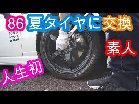[86 整備】タイヤ交換したことのない素人がタイヤ交換してみたら…