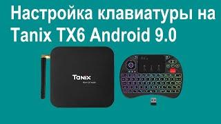 Tanix TX6 Android 9.0 - настройка физической клавиатуры