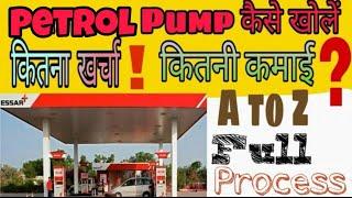 पैट्रोल पंप कैसे खोले ? पैट्रोल पंप खोलने के नियम और शर्ते ? How to open Patrol Pump ?
