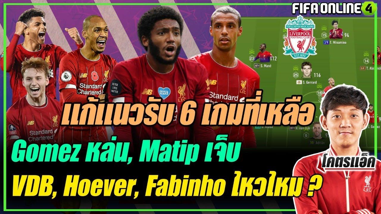 แก้หลัง 6 เกมท้าย! Gomezหล่น, Matip เจ็บ..VDB, Hoever, Fabinho แทนไหวไหม? l โคตรแอ็ค FIFA Online 4