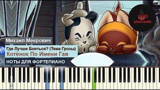 Михаил Меерович - Котёнок по имени Гав (Тема грозы) НОТЫ & MIDI | КАРАОКЕ | PIANO COVER | PIANOKAFE
