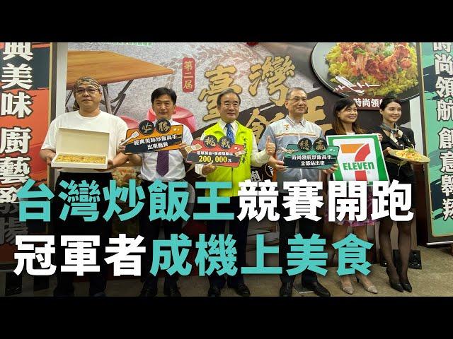 第二屆「台灣炒飯王」競賽開跑 冠軍者成機上美食登國際【央廣新聞】