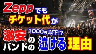 ELLEGARDEN細美武士リスペクトのバンド、ZEPPでもチケットが激安の理由が素敵!