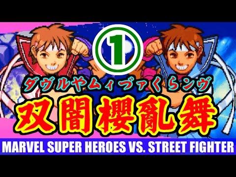 [1/2] 双闇櫻亂舞(ダヴルやムィづァくらンヴ) - マーヴル・スーパーヒーローズ VS. ストリートファイター