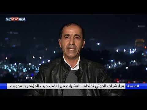 ميليشيات الحوثي تختطف العشرات من أعضاء حزب المؤتمر  - نشر قبل 34 دقيقة