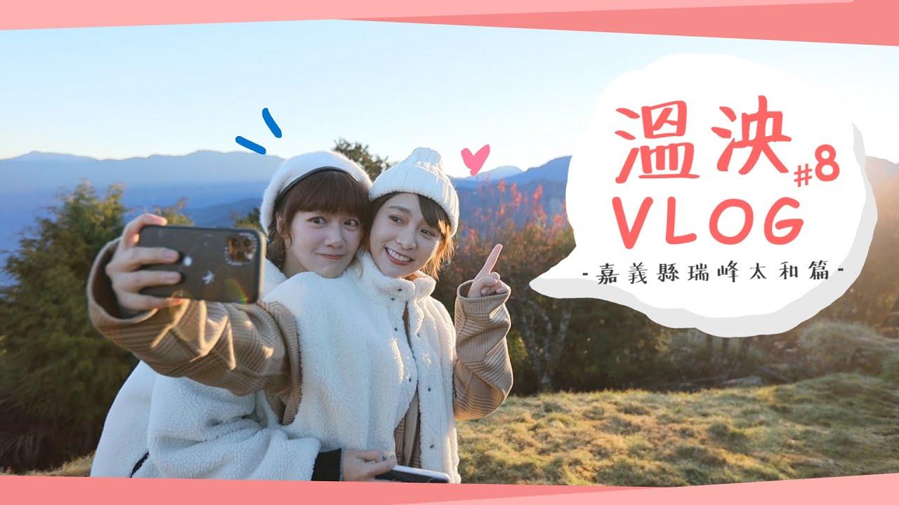 《溫妮泱泱Vlog》第八集 跟著木曜二傻享受愜意的戀愛之旅 - 嘉義縣瑞峰太和篇