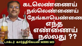 foods for health | which cooking oil is better and best | Dr karthikeyan tamil