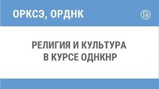 Религия и культура в курсе  ОДНКНР