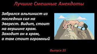 Лучшие смешные анекдоты Выпуск 35