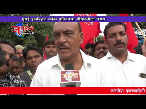 NEWS 11 10 2017 MUMBAI ELECTRIC WORKERS UNION TOOK A MARCH AT THE BMC HEADQUARTERS