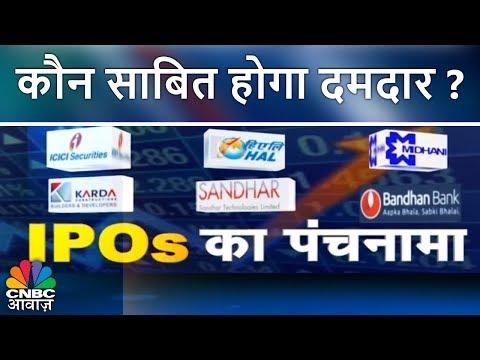 IPOs Ka Punchnama   कौन साबित होगा दमदार ?   CNBC Awaaz
