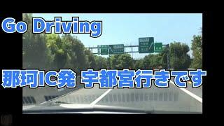 【車載動画】那珂IC発宇都宮IC行きです。経由地:常磐道・北関東道・東北道 thumbnail